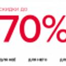 Большая осенняя распродажа Остин! Модели прошлых коллекций, скидки до 70%! 23