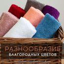 Eleganta-распродажа полотенец от турецкого производителя.