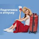 Готовимся к отпуску: чемоданы, сумки и чехлы!