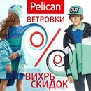 Вихрь огромных скидок на ветровки, жилеты и шапки от Pelican