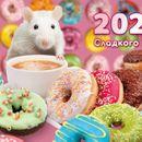 Акция на календари 2020, большой выбор, цены от 2,56р.,ежедневники,блокноты-17