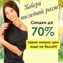 Финальная распродажа женского трикотажа №4
