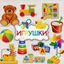 Ликвидация склада игрушек 11