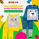 Bonito — 100 новинок. Большое поступление теплых пижам