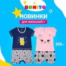 Новинки Bonito. Детская одежда с яркими принтами-43