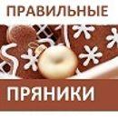 Покровский пряник - самый вкусный сувенир - 42. В наличии
