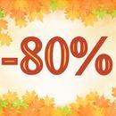 Осенняя распродажа уходовой косметики от известных тм для лица, цены от 18 р.-21
