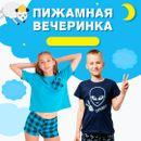 Пижамная вечеринка -8