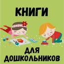 Скидки на книги для дошкольного образования. Быстрый сбор.