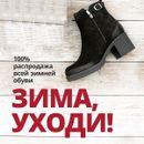 Скидки на женскую зимнюю обувь.