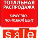 Распродажа платков от 45 рублей-3.Экспресс на сутки