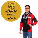 Мужской трикотаж от 180 рублей.