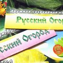 Русский огород: семена - лучшее из возможного! Закрываем ряды -24