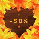 Осенний марафон скидок.