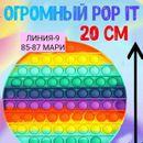 Огромный Pop It ! И другие популярные игрушки для детей-1