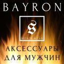 Лучший подарок: аксессуары для настоящих мужчин от Байрон-64.
